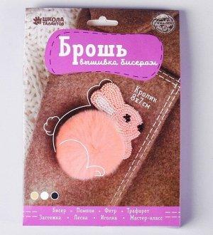Набор для творчества Брошь. Вышивка бисером. Пушистый кролик 8*7см