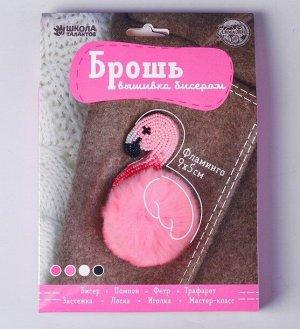 Набор для творчества Брошь. Вышивка бисером. Розовый фламинго 9*5см