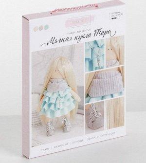 Набор для шитья Мягкая кукла Тара 30см