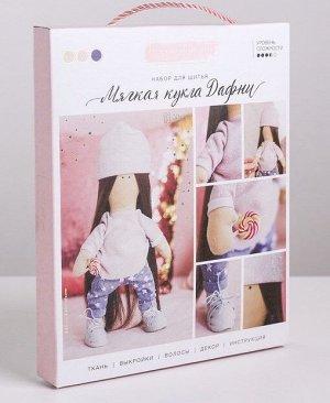 Набор для шитья Мягкая кукла Дафни 30см