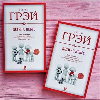 Мотивируем ребенка читать. Обучение чтения с нуля. — Мужщины с Марса, Женщины с Венеры. — Книги