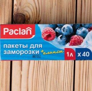 Пакеты д/замораживания, 1л 18х28см (с клипсами) 40шт