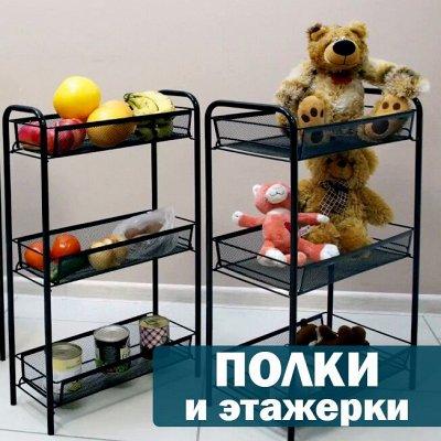 Дом и уют. Российские товары: посуда, быт. химия, хозка — Полки и этажерки — Системы хранения