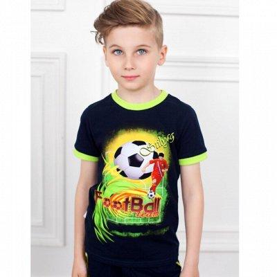 ⭐ Стиляж Улётный детский трикотаж — Летние костюмы для мальчиков