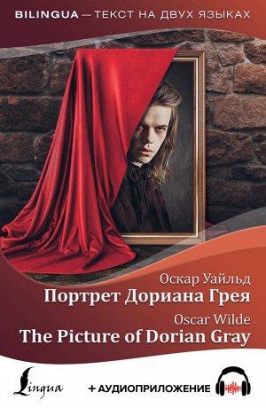 Уайльд О. Портрет Дориана Грея = The Picture of Dorian Gray + аудиоприложение