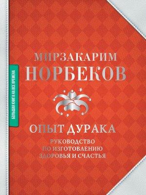 Норбеков М.С. Опыт дурака. Руководство по изготовлению здоровья и счастья