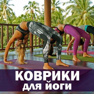 ❤Красота для Вашего дома: товары для уюта и интерьера! — Коврики для йоги — Спортивный инвентарь