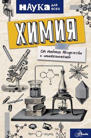 Руни Э. Химия. От таблицы Менделеева к нанотехнологиям