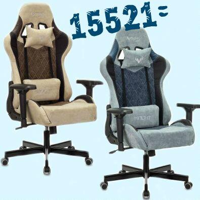 Лучшие кресла на лучшем сайте.  Рассрочка. Заказывайте. — Новинки от Бюрократа — Стулья