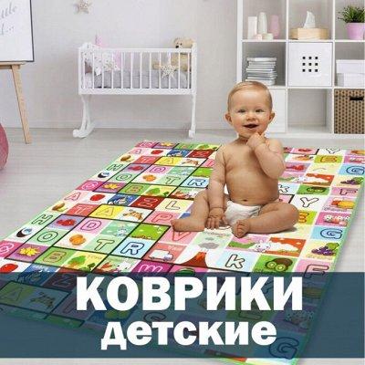 ❤Красота для Вашего дома: товары для уюта и интерьера! — Игровые коврики для детей — Игровые и развивающие коврики