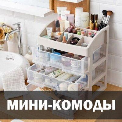 ❤Красота для Вашего дома: товары для уюта и интерьера! — Мини-комоды — Системы хранения
