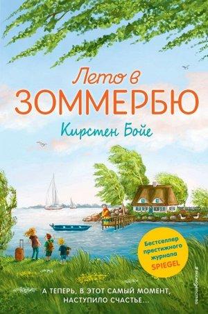 Бойе К. Лето в Зоммербю