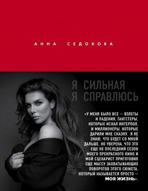 Седокова А. Я сильная. Я справлюсь. Автобиография Анны Седоковой