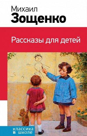Зощенко М.М. Рассказы для детей (с иллюстрациями)