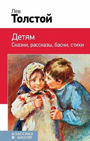 Толстой Л.Н. Детям (с иллюстрациями)