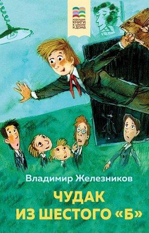 """Железников В.К. Чудак из шестого """"Б"""""""