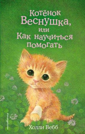 Вебб Х. Котёнок Веснушка, или Как научиться помогать (выпуск 39)