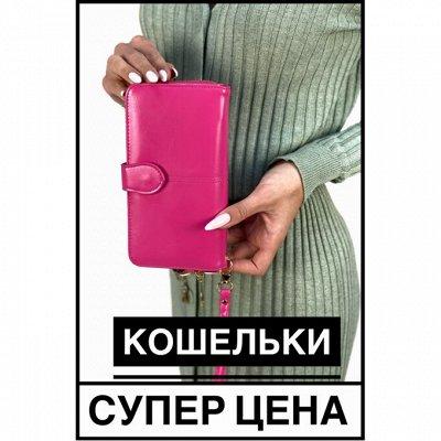 💼Натуральная Кожа. Сумки | Кошельки | Рюкзаки💼  — Женские кошельки ЭКО, СУПЕР НИЗКИЕ ЦЕНЫ — Кошельки