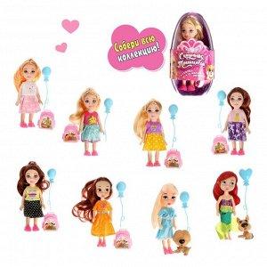 Кукла малышка «Сказочная принцесса» с аксессуарами, МИКС