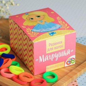 Набо резинок для волос «Махрушка», принцесса 70 шт, 6,5 х 8,5 х 5,2 см