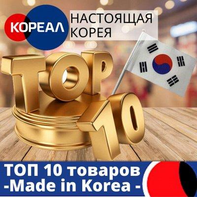 ХИТ!🌠 Товары для Дома из Южной Кореи! Мгновенная раздача!🚀 — ТОП 10 товаров из Южной Кореи! Для вашего дома. — Для дома