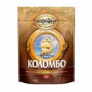 """Кофе Московская кофейня на паяхъ """"Коломбо"""", растворимый, 50г"""
