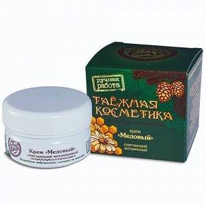 """Крем """"Медовый"""" (смягчающий, витаминный) 50 мл"""