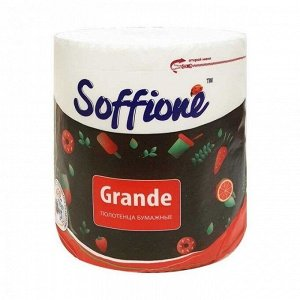 "Бум. полотенце Grande белые 2сл ""Soffione"" (1 рул.) арт. 10900043"