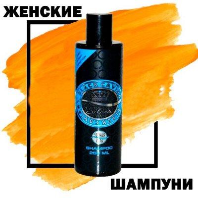 Подарочные наборы и доступная парфюмерия-12! — Женские шампуни — Для тела