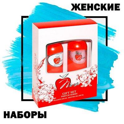 Подарочные наборы и доступная парфюмерия-12! — Подарочные наборы для женщин — Для тела