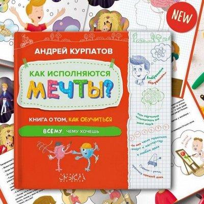 Мотивируем ребенка читать. Обучение чтения с нуля. — Психологическое развитие детей. Андрей Курпатов — Нехудожественная литература