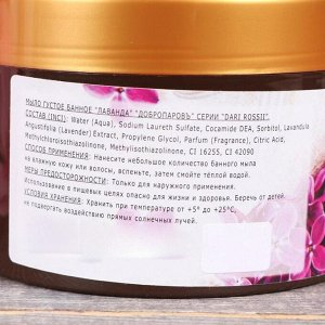 """Мыло густое банное """"Лаванда"""", универсальное, 450 мл"""