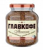 Кофе растворимый сублимированный ароматизированный ГЛАВКОФЕ Венский, 80г