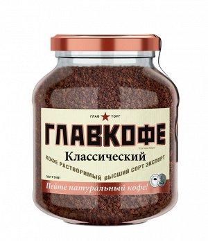 Кофе растворимый гранулированный ГЛАВКОФЕ Классический,80г