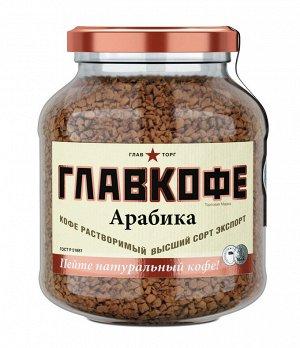 Кофе растворимый сублимированный ГЛАВКОФЕ Арабика, 95г