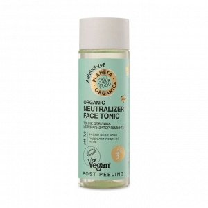 Тоник для лица нейтрализатор пилинга 200мл skin super food, planeta organica