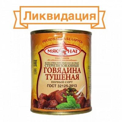 Ликвидация склада тушенки Беларусь.Много мяса не бывает-28