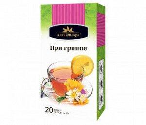 Чайный напиток При гриппе