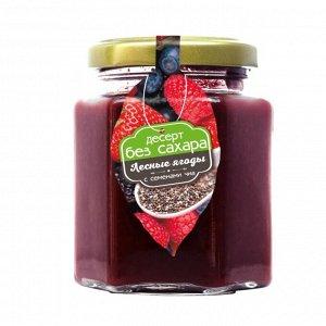 Десерт без сахара Лесные ягодки с семенами чиа 200 гр.
