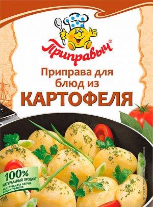 Приправа для блюд из Картофеля 15 гр.