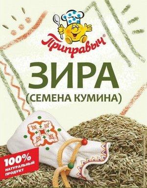 Зира (семена кумина) Приправыч 10 гр.