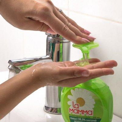 То, что нужно всем: товары для дома, бытовая химия одежда. — Антибактериальная серия от LaMamma! — Гели и мыло