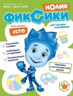 """Журнал """"Фиксики"""" Спецприложение №1 июнь-август. Нолик"""
