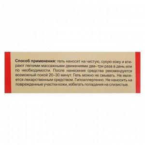 """Гель для ухода за кожей в области суставов """"Активист"""", 75 г"""