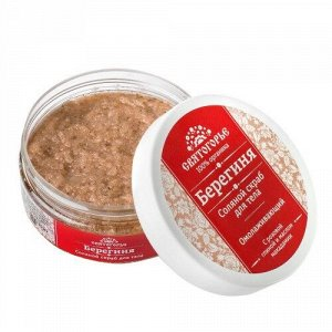 Соляной скраб для тела «БЕРЕГИНЯ» С розовой глиной и маслом макадамии. Омолаживающий      Вес 170±5 грамм