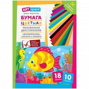 """Цветная бумага двусторонняя A4, ArtSpace """"Волшебная"""", 10 листов, 18 цветов, мелованная, """"Рыбка"""""""