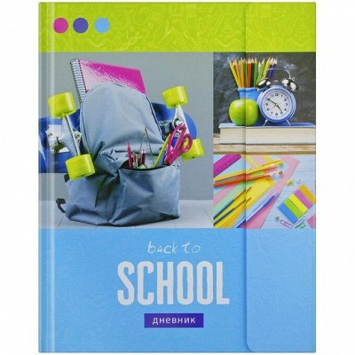 Бюджетная канцелярия для всех  ϟ Супер быстрая раздача ϟ — Дневники — Школьные принадлежности