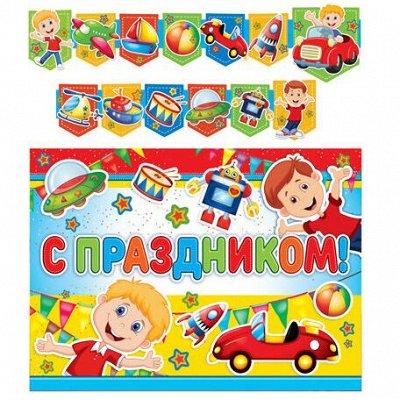 Сфера-2 . Лучшие книги для детей, родителей и педагогов. — ГИРЛЯНДЫ — Аксессуары для детских праздников
