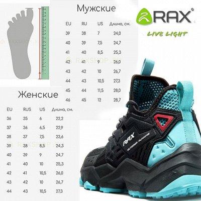 Кроссовки RAX- мужские  и женские! ЛИКВИДАЦИЯ лета! — Размерная сетка — Обувь