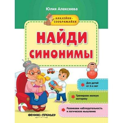 Феникс Премьер NEW - яркие книги маленьким гениям! — Книжки с наклейками — Детская литература